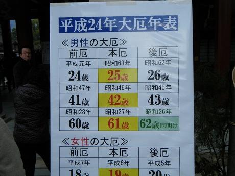2012_01090006.jpg