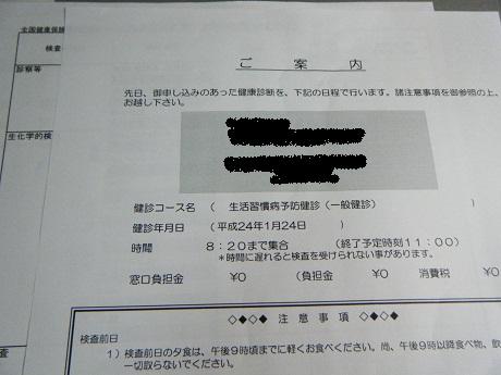 2012_01240001.jpg