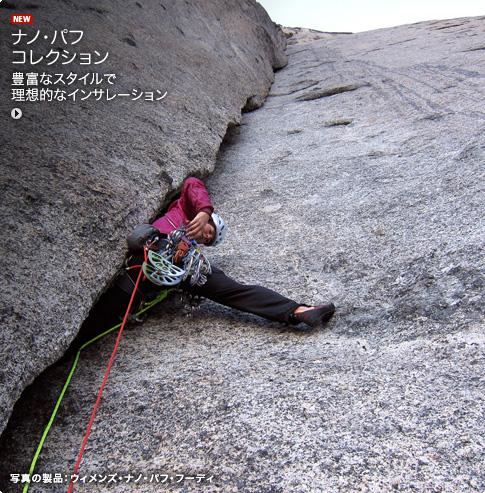 F2_rock-Climb_1013_F10-jp.jpg
