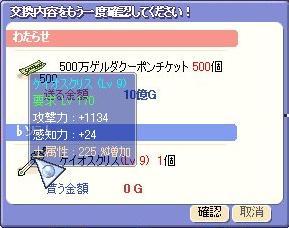 土225%クリス