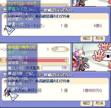 sl4ケイオスクルーオルガン・sl3命中16薔薇園の無限の冠