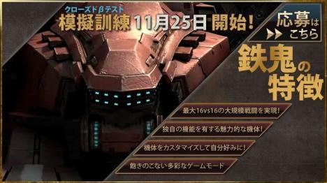 鉄鬼 - 新・オンラインメカアクションゲーム32