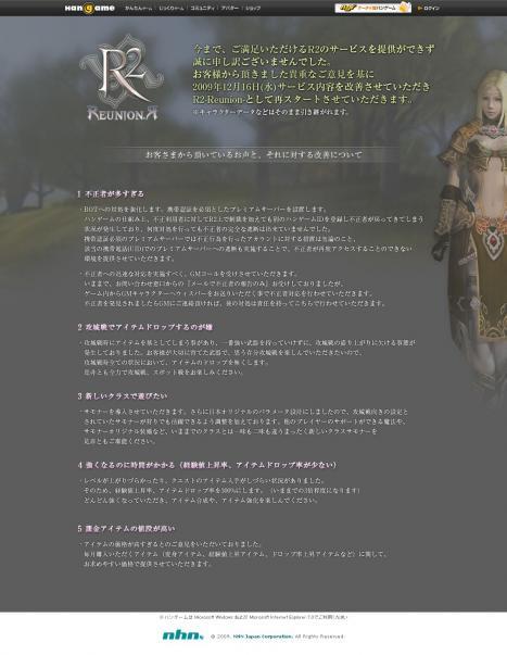 Reunion R2 -Reign of Revolution- ハンゲーム 200906