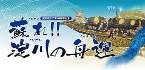 蘇れ淀川の舟運