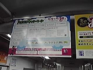 電車の中吊りポスター