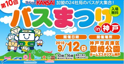 バス祭りポスター