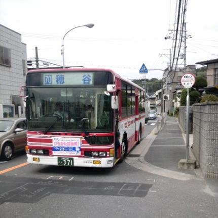 穂谷行きバス
