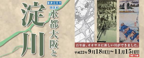 水都大阪と淀川