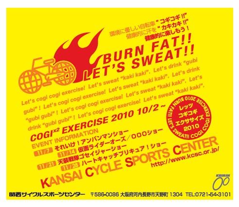 関西サイクルスポーツセンター広告