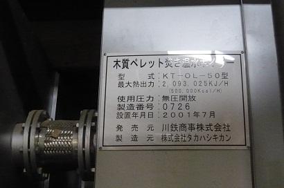 木質チップボイラー