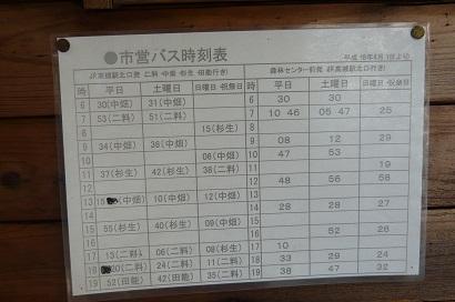 森林センター時刻表