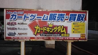 CK徳島1