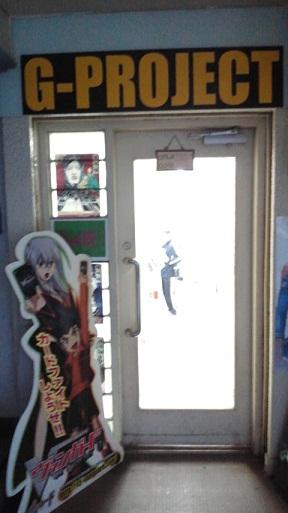 GーPRO玄関