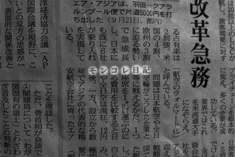 モンコレ日記