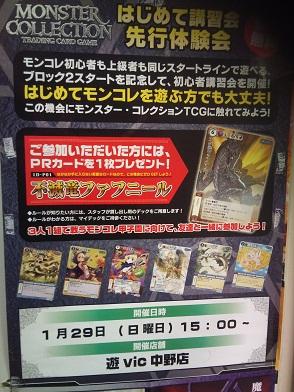 mc120129_遊vic中野ポスター
