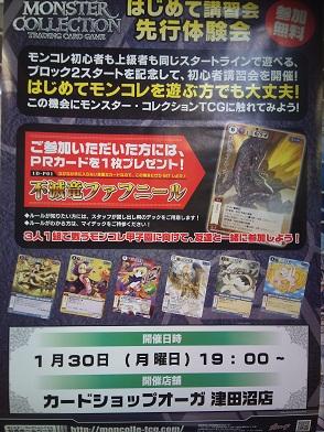 mc120130_オーガ津田沼店ポスター