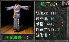妙風白↓6