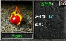 火球137 (2)