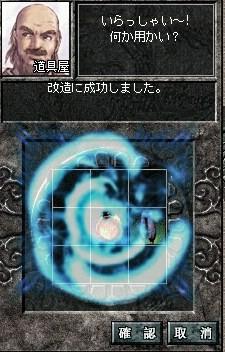 成功(・∀・)