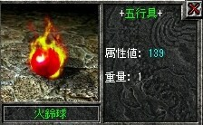 火球139