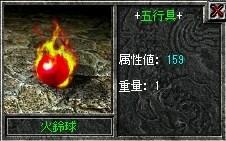 火球159