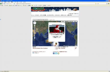NORAD Tracks Santa 02