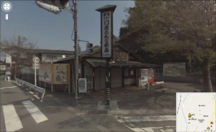 samukawa_dango.jpg