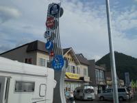道の駅542