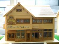 道の駅634