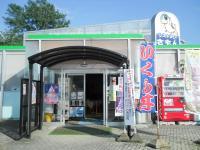 道の駅646
