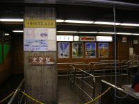 立山034室駅