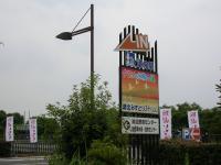 道の駅178