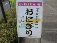 道の駅114