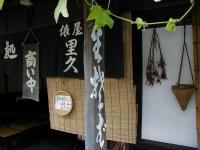 観光(岐阜)010