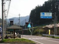 道の駅120