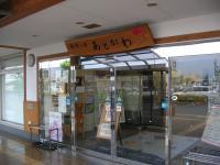 道の駅148