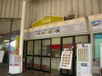 道の駅436