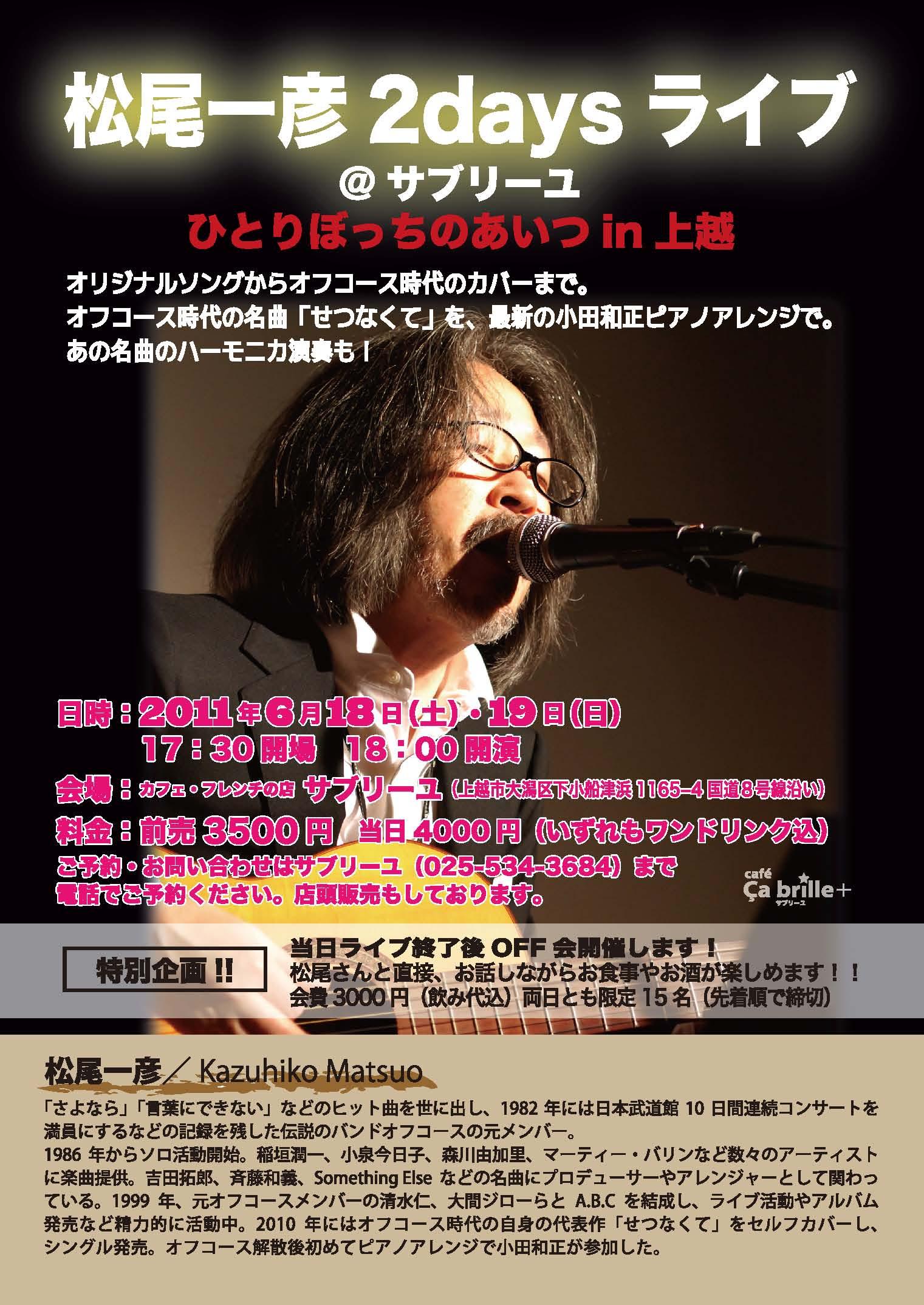 matsuo_fol.jpg