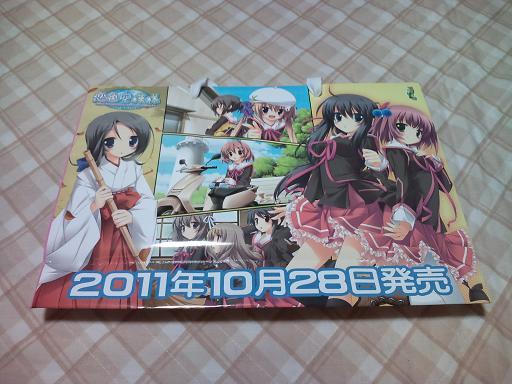 2011夏コミ(緑茶)1