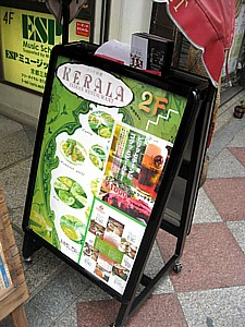 京都 インド料理ケララ5