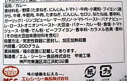 神戸カレー3