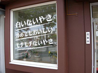 2009_0709_143805-DSCN1774.jpg