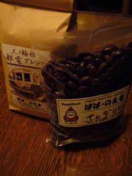 091010_papa-beans.jpg