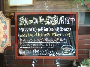 コーヒー教室922