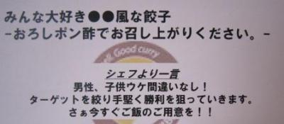 gyozataikai03.jpg