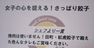 gyozataikai10.jpg