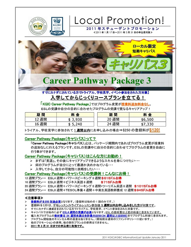 2011 KGIC Local Promotion Jan-Mar_Page_1