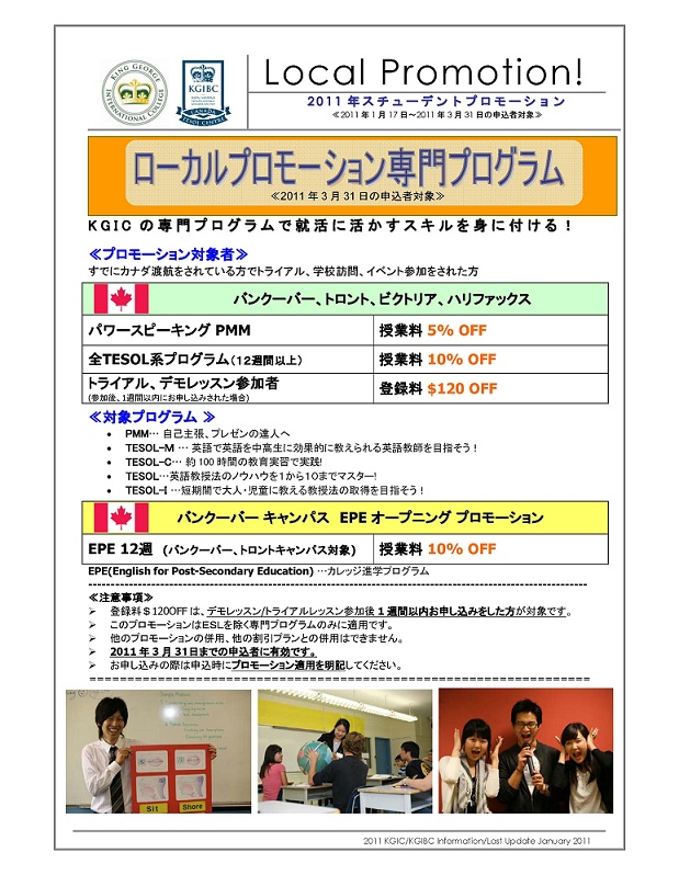2011 KGIC Local Promotion Jan-Mar_Page_2