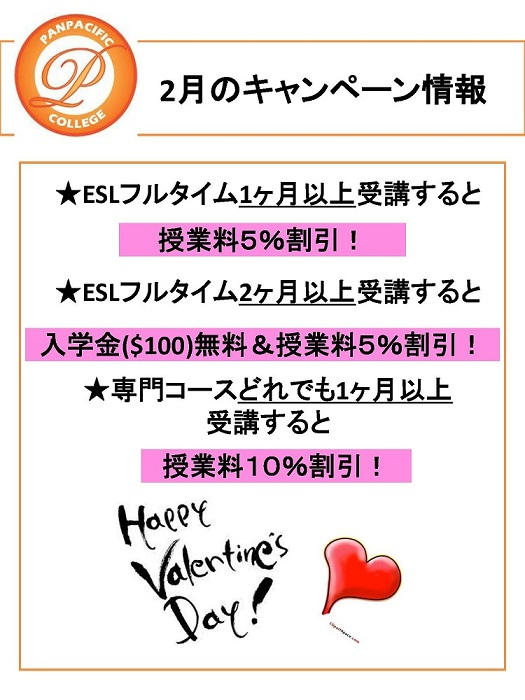 PPC-Feb promotion