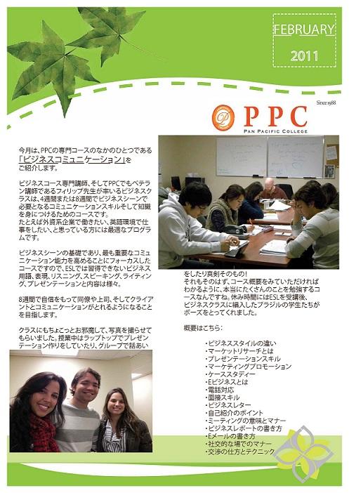 PPC_Feb2011_Page_1.jpg
